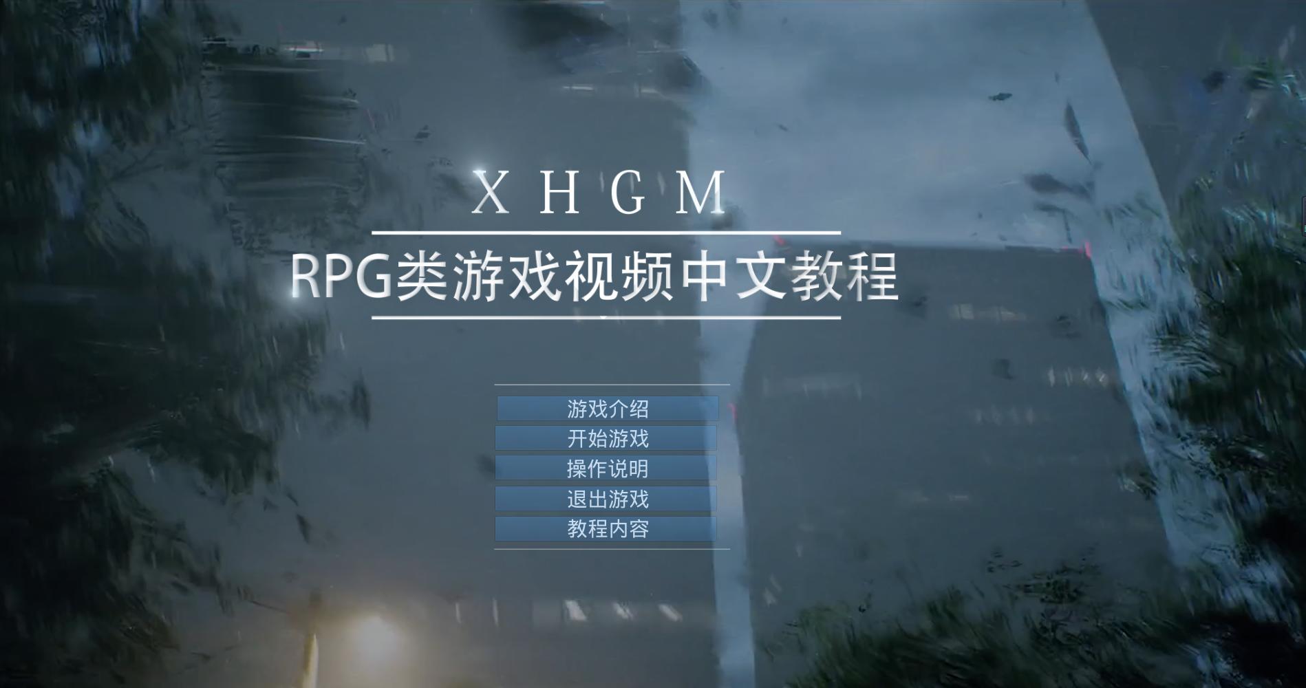 UE4游戏视频中文教程