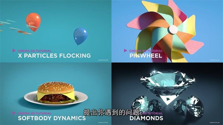 中文字幕《 C4D精品实例效果小教程合集》
