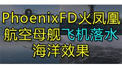 火凤凰3DsMax的PhoenixFD制作流体交互效果