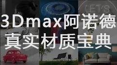 3dsmax阿诺德真实材质宝典中文字幕