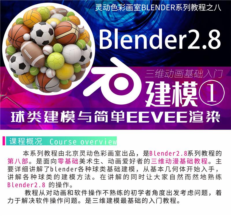 blender2.8 三维建模基础全速入门-球类建模