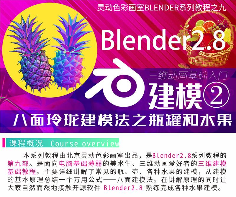 blender2.8 三维建模基础全速入门—— 瓶罐和水果建模
