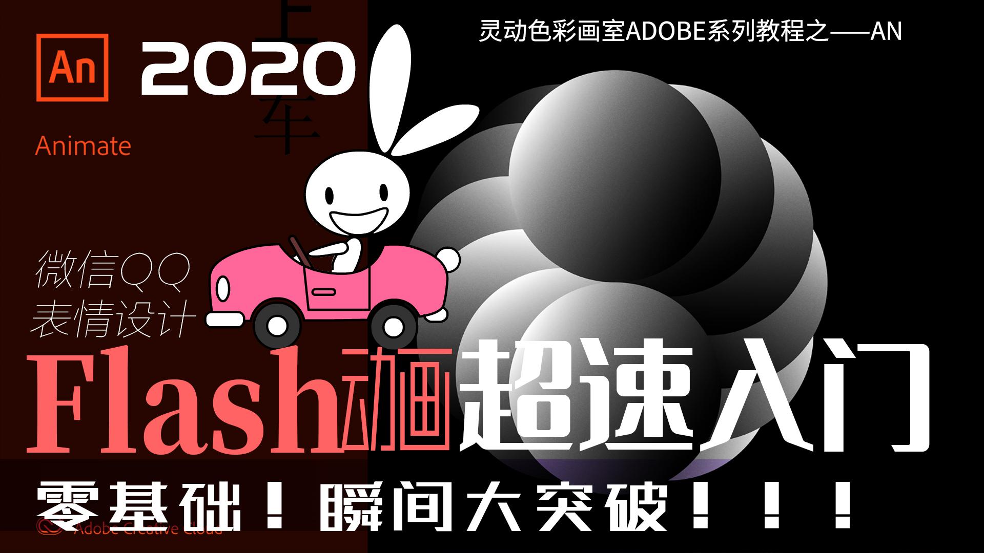 animate2020基础入门 flash微信QQ表情动画创作教程