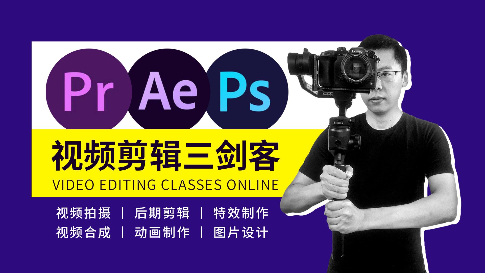 视频后期剪辑三剑客丨Premiere丨AE丨PS