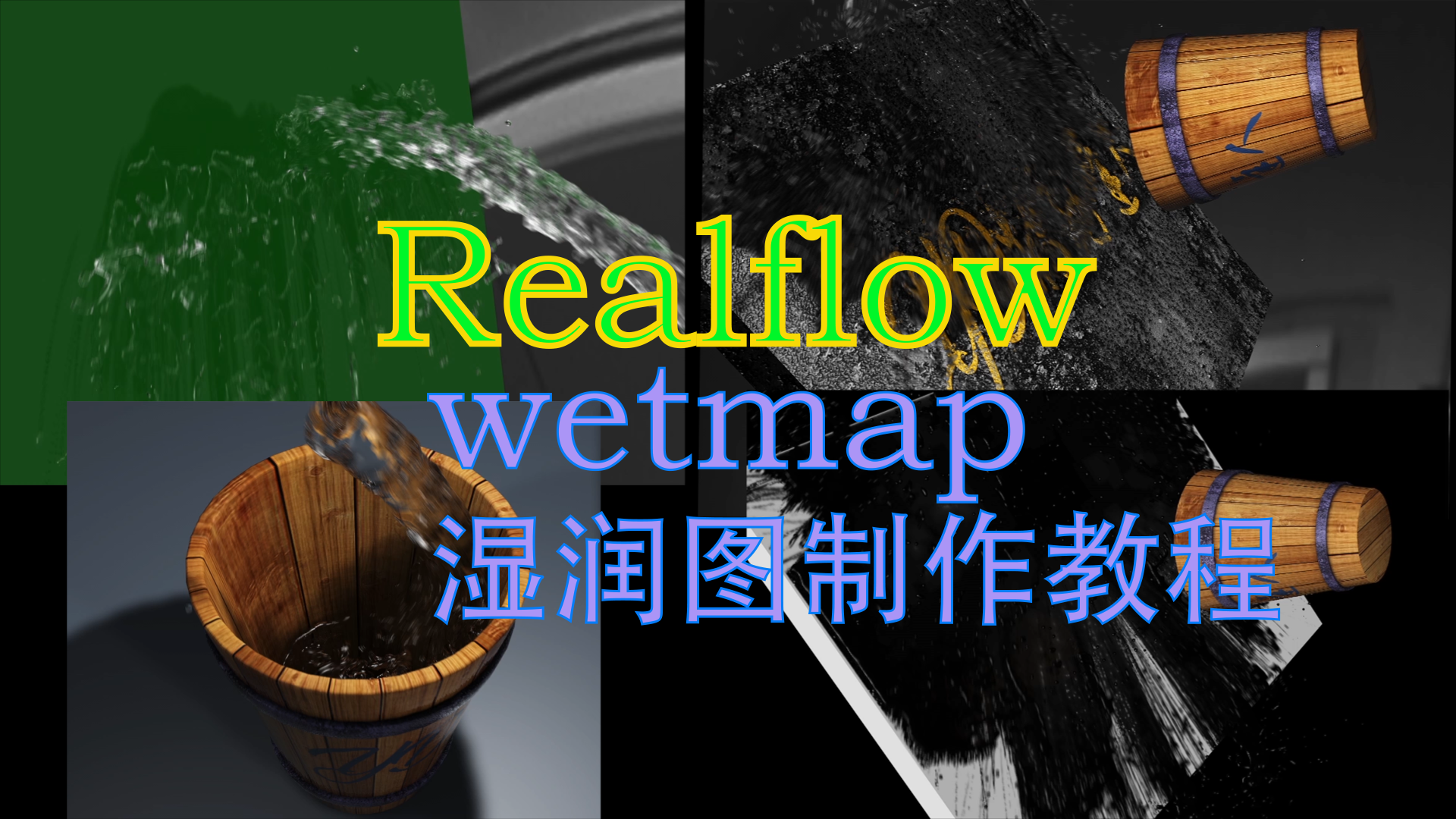 realflow wetmap湿润贴图