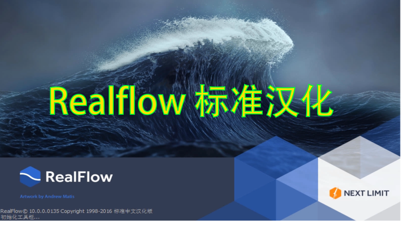 Realflow汉化讲解