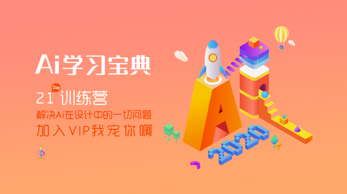 Ai设计软件快速学习宝典