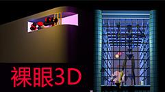 裸眼3D片源完整制作
