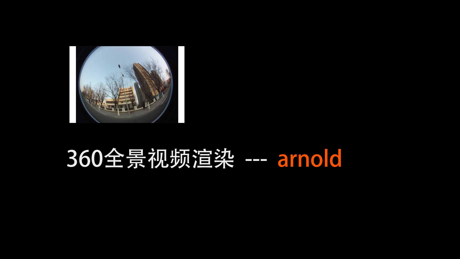 360全景视频渲染----arnold