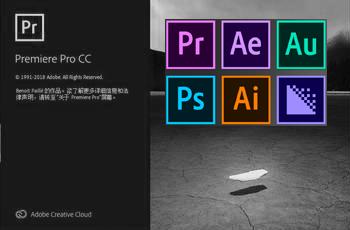Adobe CC 音视频套餐流程-----Premiere Pro