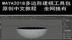 MAYA2018多边形建模工具包