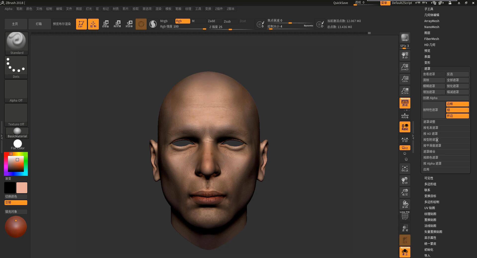 脸部照片建模软件FaceGen和ZBrush2018配合制作高精度人头