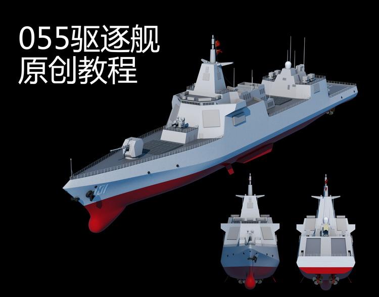 国产055型驱逐舰制作原创教程