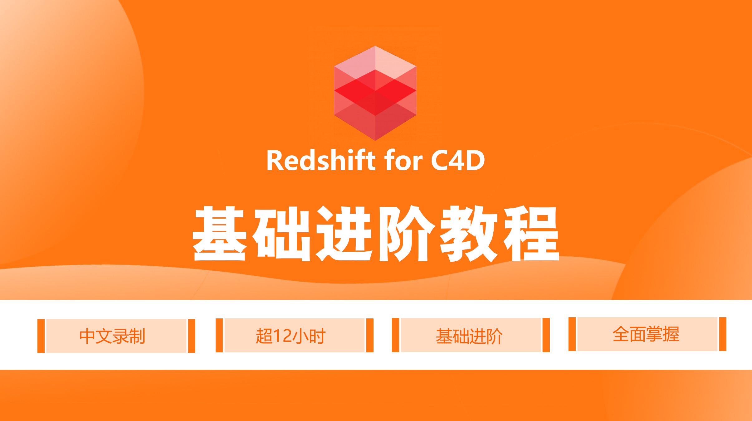 Redshift for C4D全面教程