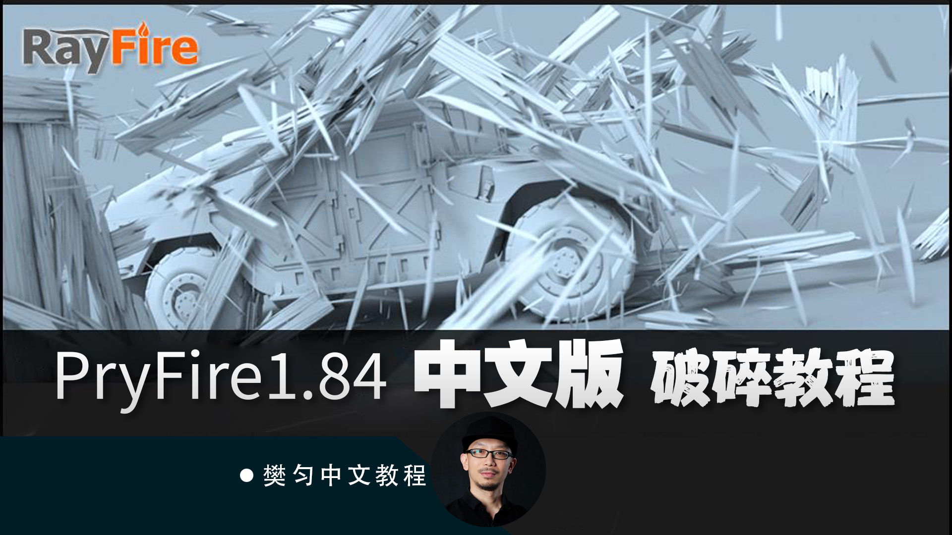 RayFire1.84中文版-MAX破碎教程