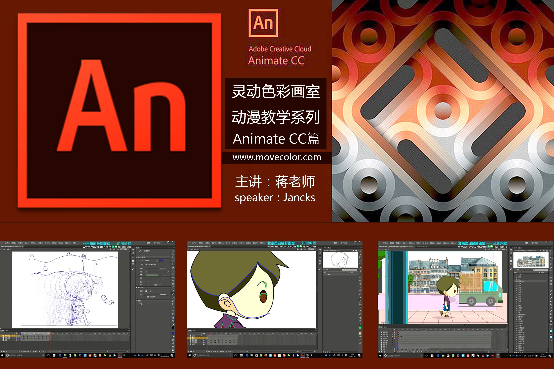 Adobe Animate cc 动画实战深度详解