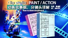 Clip Paint 動畫分鏡頭、故事板詳解