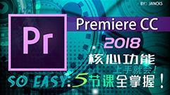 掌握 premiere 2018 核心视频剪辑技术!premiere零基础剪辑教程