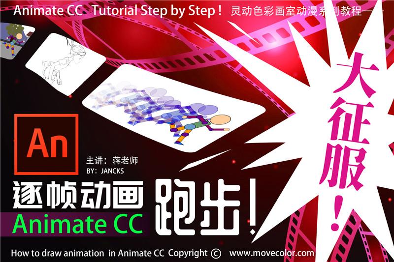 animate cc 2018 跑步大突破!flash逐幀動畫系統學習原速