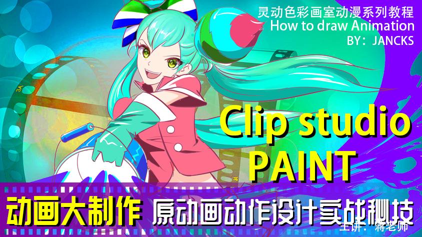 Clip paint动画教程 clip studio paint 原画动作设计