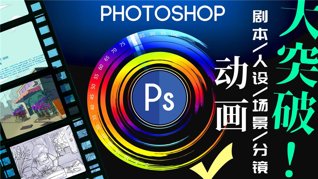 零基礎photoshop動畫前期設計專用教程動畫專業PS 2018教程