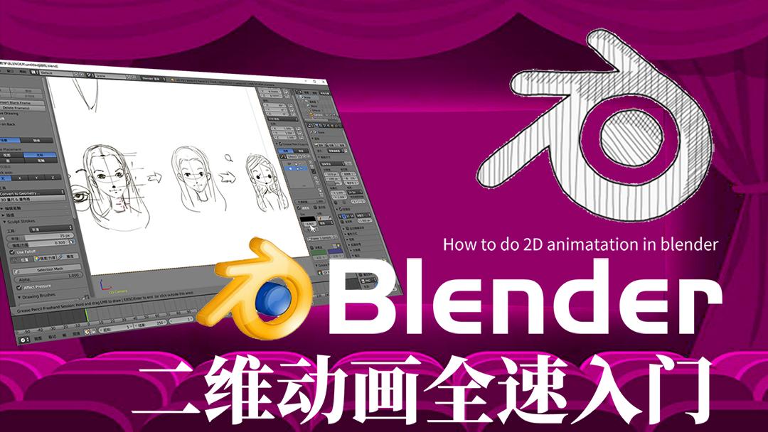 开源动画软件Blener2.79二维动画全速入门 Blender二维动画教程