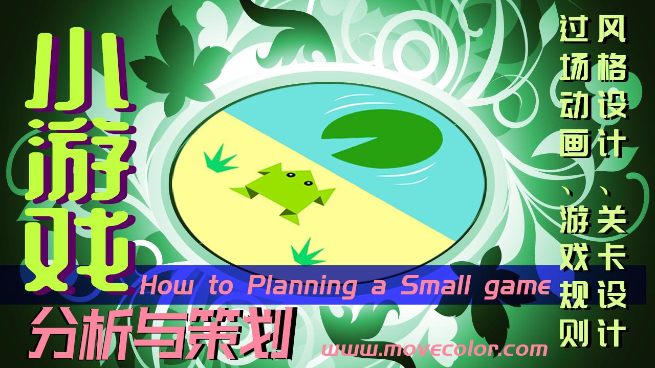PS2018 小游戏前期分析策划 微信小游戏前期创意策划教程