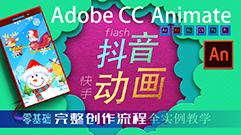 adobe animate 2019 flash抖音快手短片動畫制作全案例系統詳解