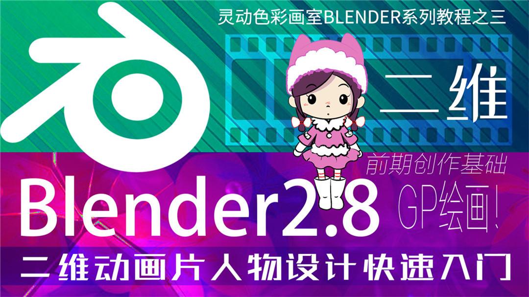 Blender2.8 二維動畫人物設計快速入門