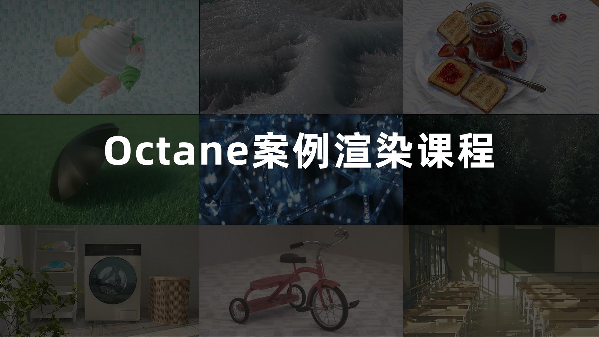 零基礎學Oc渲染器教程