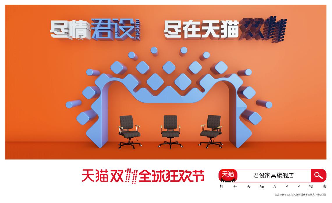 C4D雙11電腦椅海報