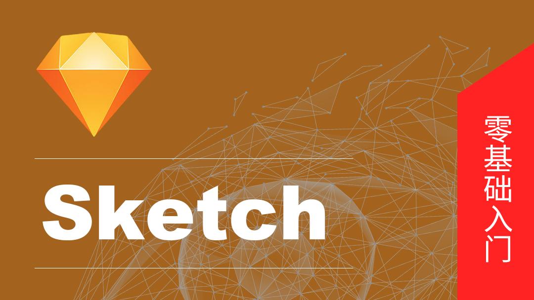 sketch軟件零基礎入門課