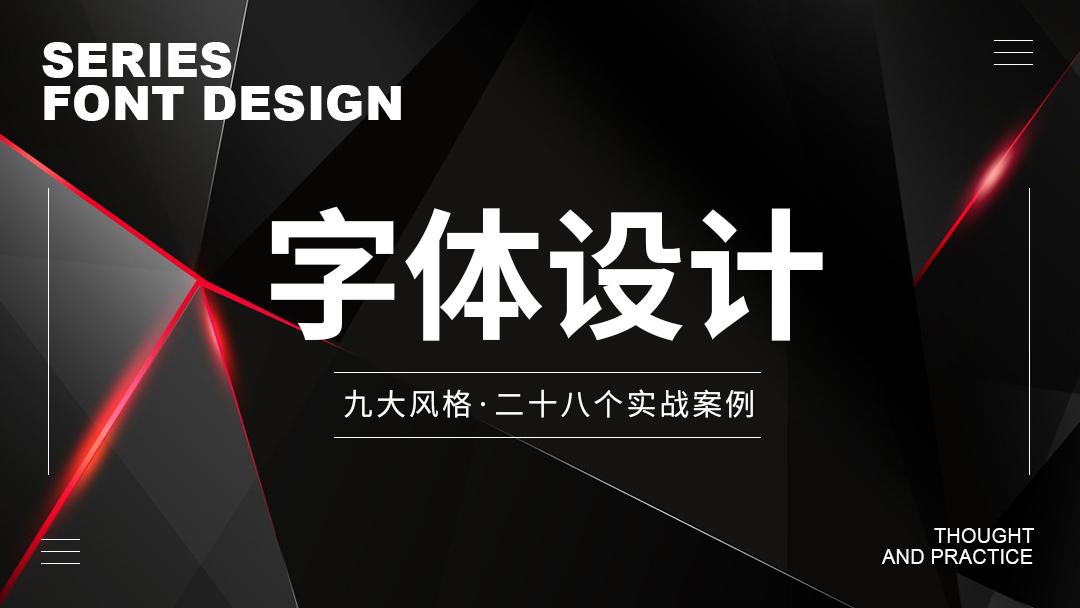 字體設計實戰案例系列課