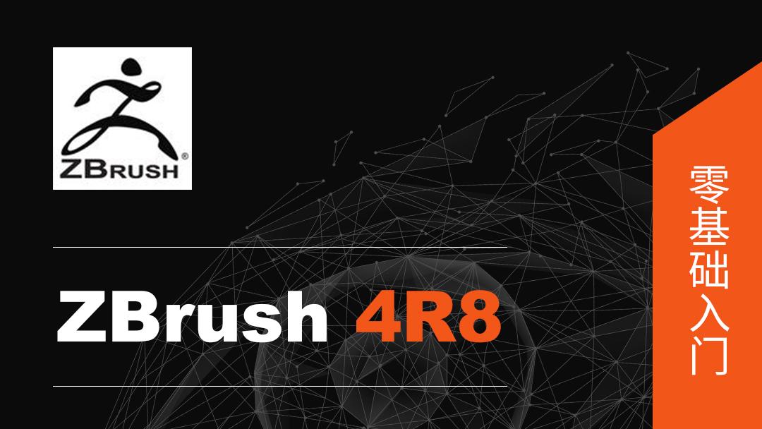 ZBrush軟件零基礎入門
