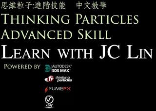跟JC一起玩THINKING PARTICLES: 進階技能