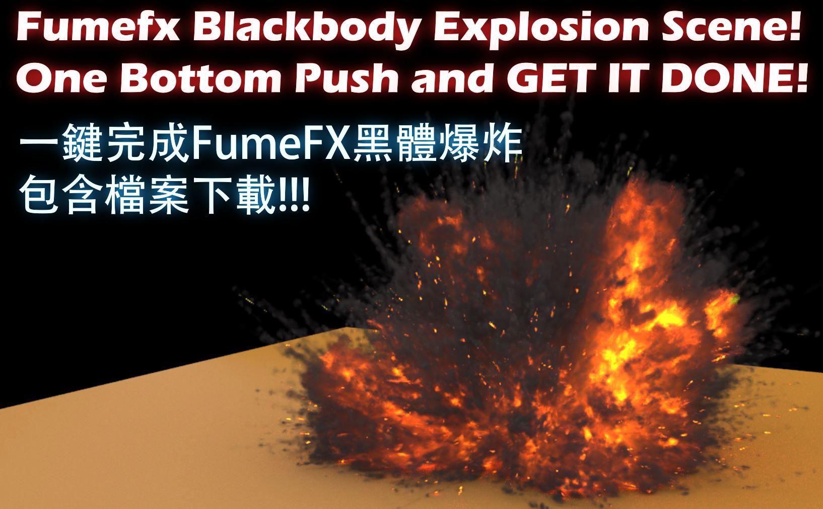 FumeFX黑體爆炸教程