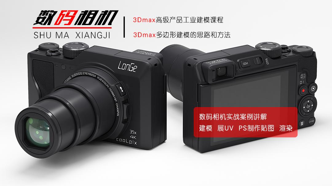 3Dmax產品工業建模【數碼相機建模渲染】