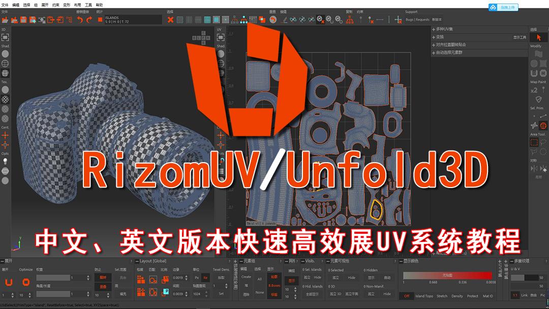 RizomUV(Unfold3D)展UV教程