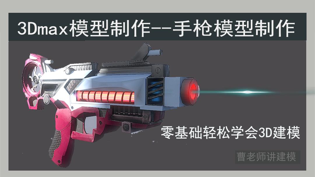 3Dmax智能手槍建模