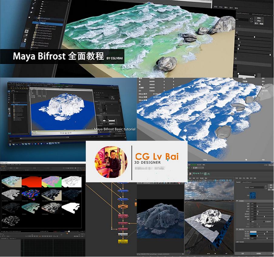 原创中文教程 Maya bifrost 全面教程